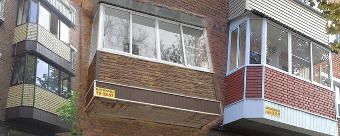 Балконы - под ключ.